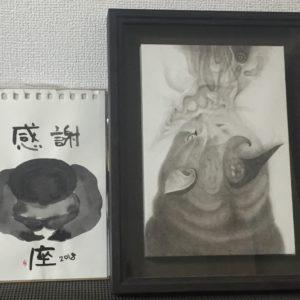 """あくび・感謝"""" class="""